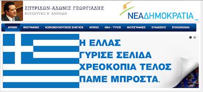 Το νέο slideshow του Άδωνι Γεωργιάδη....(κράτα μικρό καλάθι)