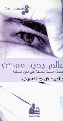 عالم جديد ممكن، الفاتحة: العدسة اللاصقة على عين المسلم - أحمد العمري pdf