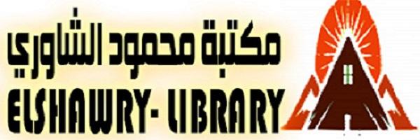 مكتبة محمود الشاوري