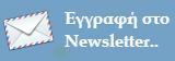 Εγγραφείτε στο newsletter του easy-airtickets.gr και ενημερωθείτε πρώτοι και δωρεάν για όλες τις τελευταίες προσφορές όλων των αεροπορικών εταιριών.