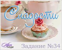http://art-lady2011.blogspot.ru/2015/03/34.html