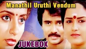 Manathil Uruthi Vendum Video Songs Jukebox – Ilaiyaraja Hits – Tamil Songs Collection