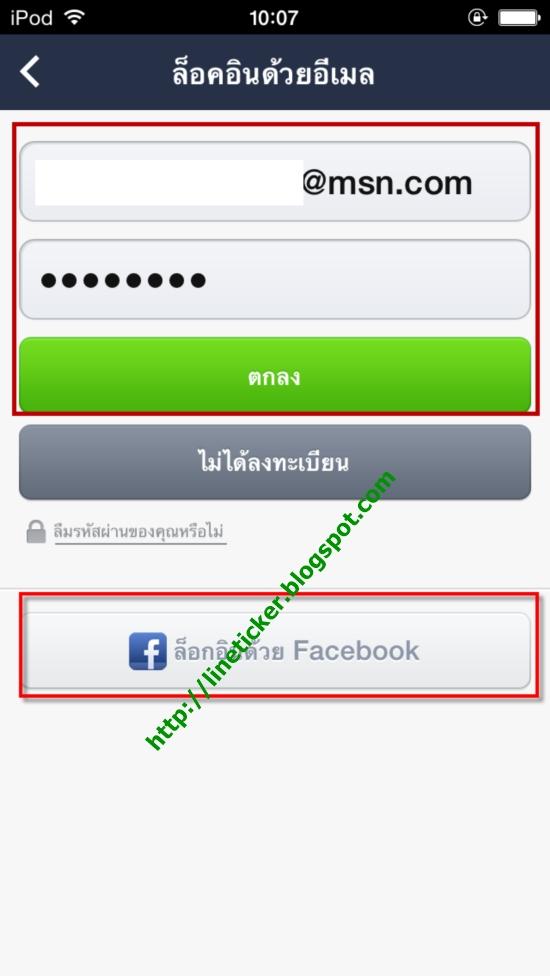 - หลังจากนั้นให้ Login ด้วย Email และ Password ที่ลงทะเบียนไว้กับไลน์ หรือจะ Loing ด้วย Facebook ก็ได้ ดูรูปประกอบที่ 3 เมื่อกรอก Email และ Password เรียบร้อยให้คลิ๊กที่ตกลง  รูปประกอบที่ 3