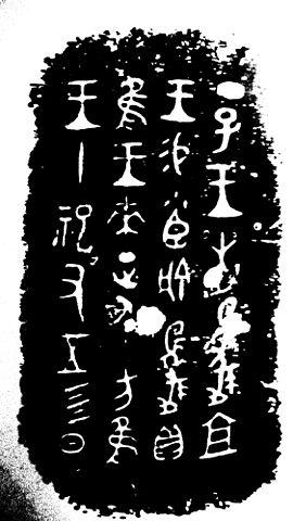 Muestra de la Escritura Shang con los caracteres Zun