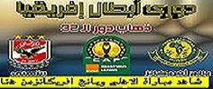 http://watch-tv-broadcast.blogspot.com/2014/03/watch-match-al-ahly-vs-young-africans.html