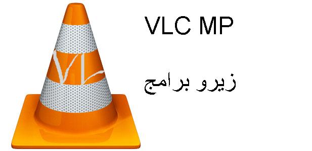 تحميل برنامج في ال سي ميديا بلاير Download VLC Media Player مجاناً آخر اصدار