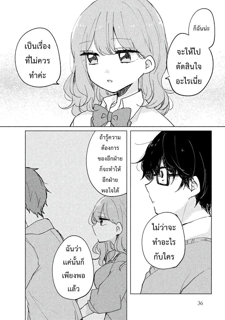 Meguro-san wa hajimete janai - หน้า 9