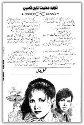 Naveed e mohabbat deyn tumhen novel by Sana Zaffar pdf.