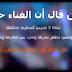 الغناء ليس حرام - مقطع فيديو