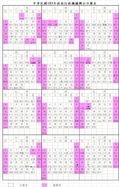 2014 行政院人事行政局 103年 行事曆