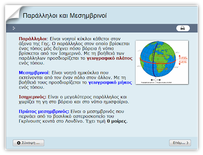 http://digitalschool.minedu.gov.gr/modules/ebook/show.php/DSGL100/418/2818,10620/extras/gstd02_geo_quiz/index.html