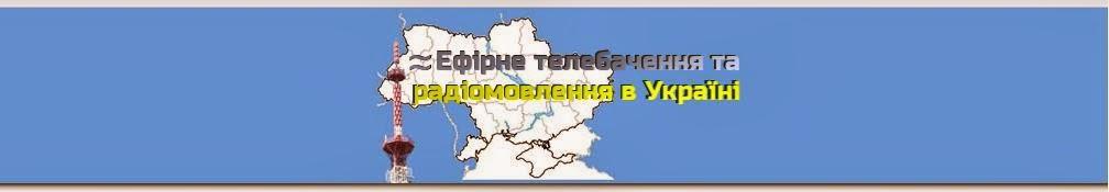 ефірне телебачення та радіомовлення України