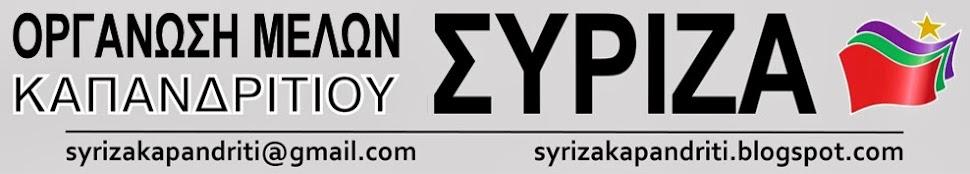 Οργάνωση Μελών ΣΥΡΙΖΑ Καπανδριτίου