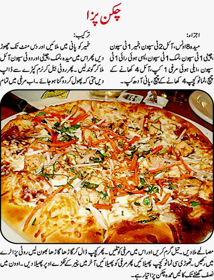 Urdu recepies 4u chicken pizza recipe in urdu pizza is the one of most demanding fast food in the world youngster specially like it it is not difficult to bake the pizza at home forumfinder Choice Image