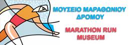 Μουσείο Μαραθωνίου Δρόμου - Marathon Run Museum