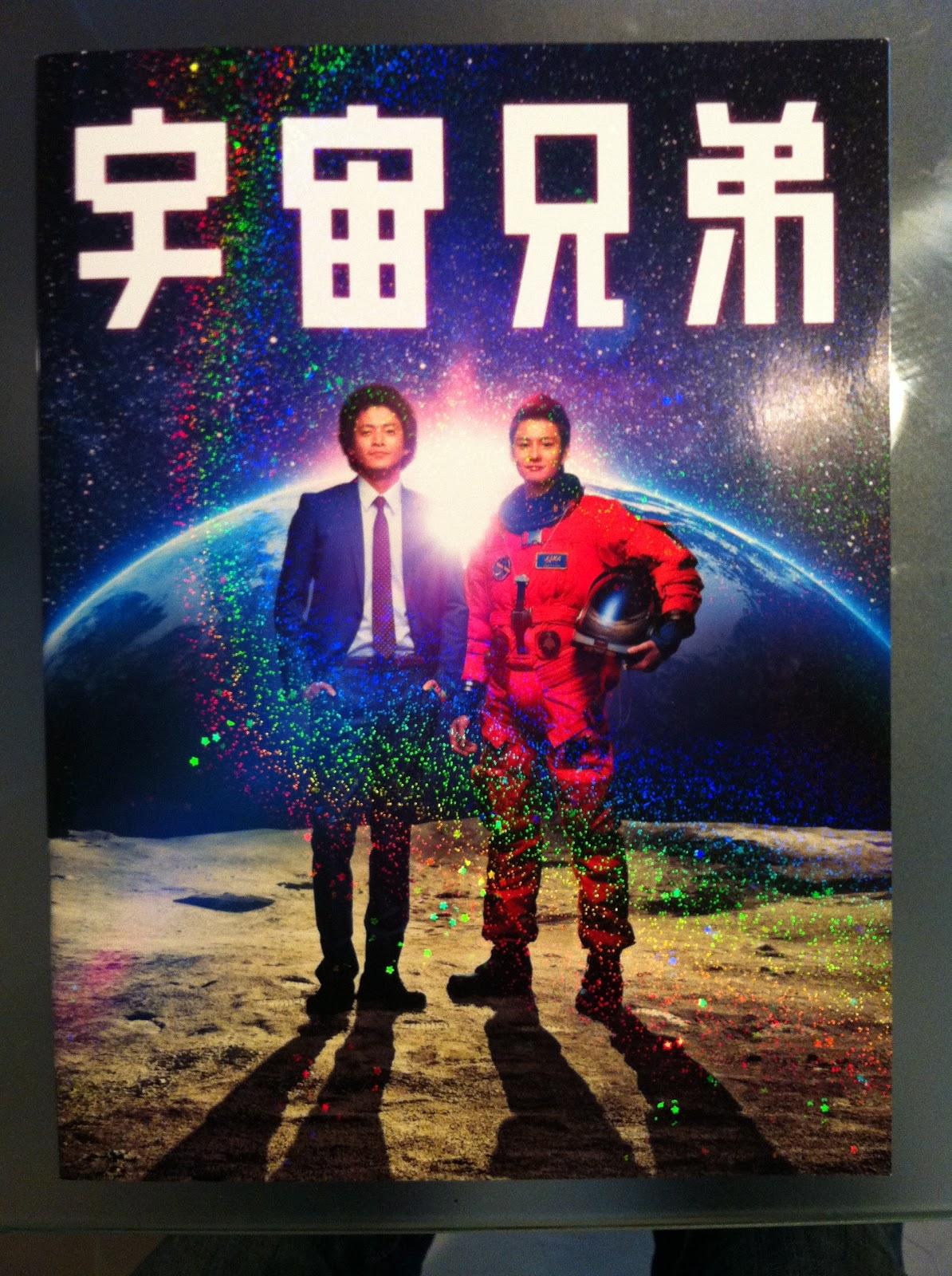 三日月プル太のひとりごと: 「宇宙兄弟」宇宙好き! 三日月プル太のひと...  「宇宙兄弟」宇宙