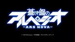 Aoki Hagane no Arpeggio: Ars Nova DC Subtitle Indonesia
