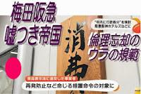 梅田阪急嘘つき帝国 倫理忘却のウラの規範 Tuned  for  iPhone5