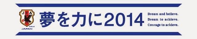 Japan Dream - Sepakbola Jepang