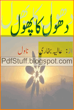 Dhool Ka Phool Novel