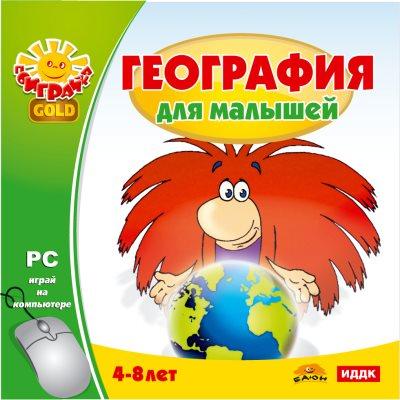 география для малышей. Поиграйка