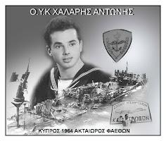 ΚΥΠΡΟΣ 1964 Ο ΒΟΜΒΑΡΔΙΣΜΟΣ ΤΗΣ ΑΚΤΑΙΩΡΟΥ ΦΑΕΘΩΝ