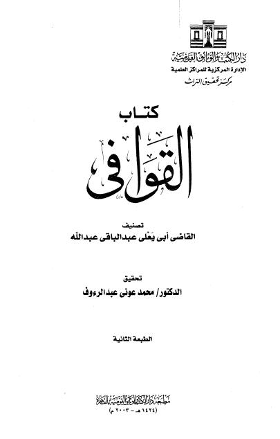 كتاب القوافي