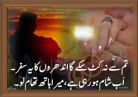 Sad Poetry Images and Wallpapers 2015 FB DP Send quick free sms. Urdu ...