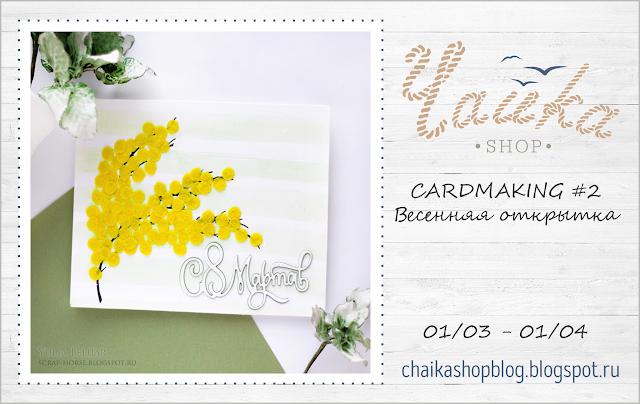 +++Cardmaking #2. Весенняя открытка до 01/04