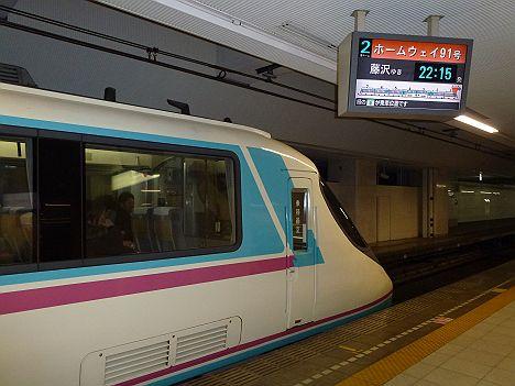 小田急電鉄 20000形RSE2 ホームウエイ91号 藤沢行き(引退)