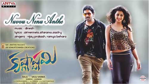 Nuvvu Nenu Anthe Song Lyrics in Telugu From Krishnashtami | Suni Varma