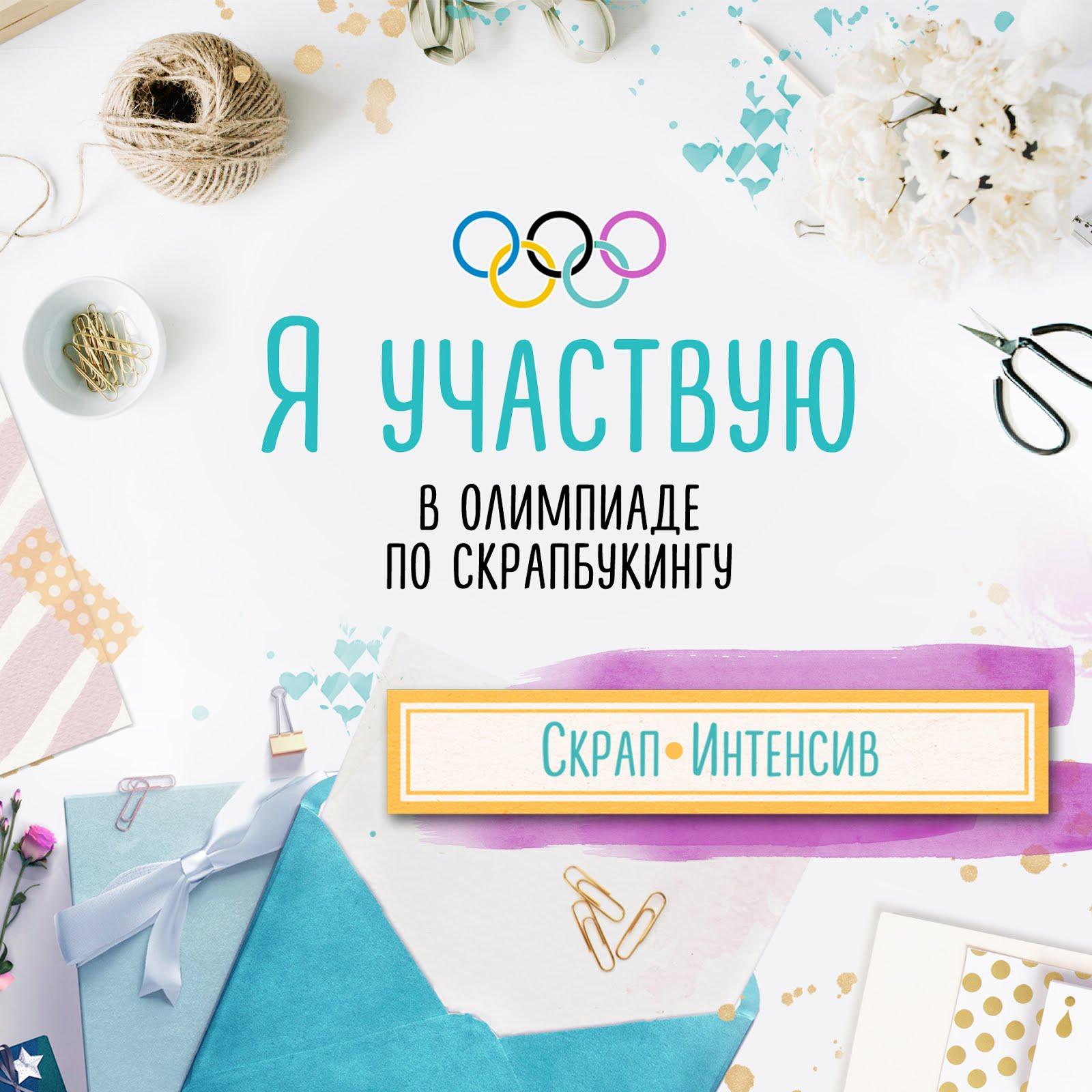 Я участвую в олимпиаде по скрапбукингу.