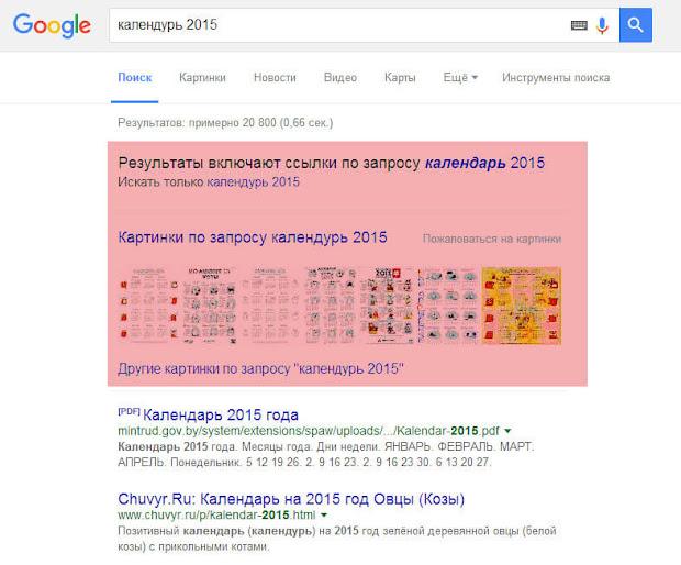 видимая область поисковой выдачи по запросу календурь 2015