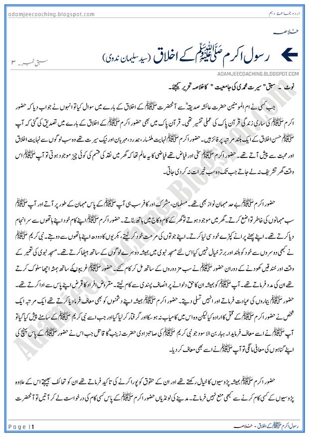 rasool-s-a-w-kay-ikhlaq-khulasa-urdu-10th