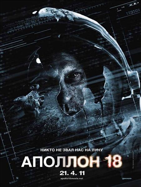 Poster de Apollo 18