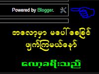 မိမိတို႕ဘေလာ့မွာ Power by Blogger ဆိုတာကိုျဖဳတ္နည္း
