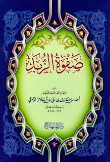 كتاب صفوة الزبد في الفقه الشافعي - الإمام الرملي