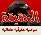Syria Truth Newspaper, issued in exile الحقيقة ، يومية سياسية علمانية تصدر في المنفى