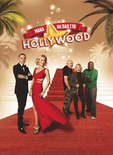 Μεγάλος Διαγωνισμός - 5 διπλές προσκλήσεις για την παράσταση «Μάνα θα πάω στο Hollywood»