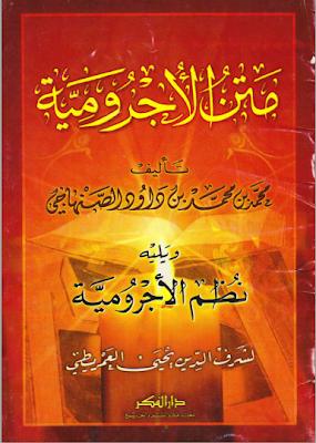متن الأجرومية لمحمد الصنهاجي ويليه نظم الأجرومية لشرف الدين العمريطي pdf