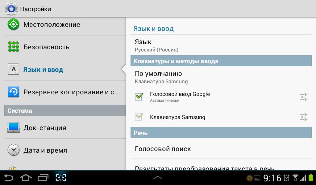 Как в настройках сделать русский язык