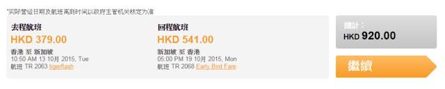 虎航週四「快閃優惠」香港出發 新加坡  HK$555,連稅HK$920