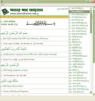 Bangla Translation of Quran