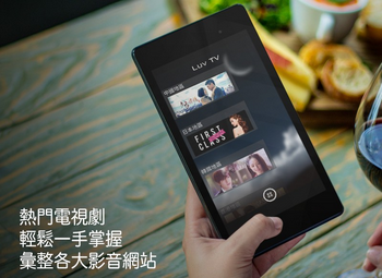 LUV TV APK 下載