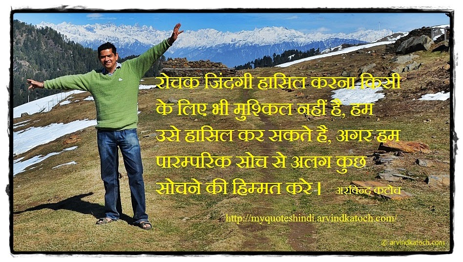 Hindi, Quote, Arvind Katoch, Interesting life, conventional, life