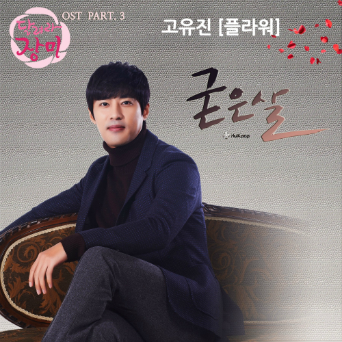 [Single] Ko Yujin (Flower) – Way to Go, Rose (Run, Jang Mi) OST Part 3