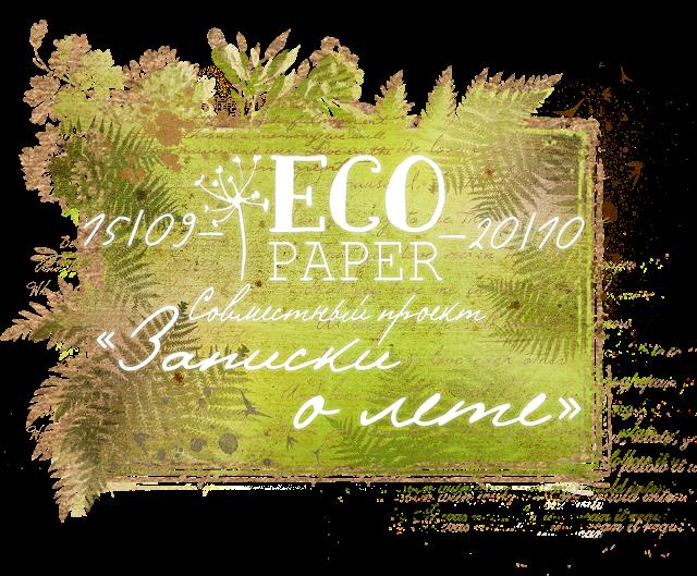 "СП ""Записки о лете"" в блоге Eco Paper"
