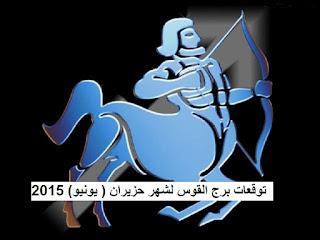 توقعات برج القوس لشهر حزيران ( يونيو) 2015