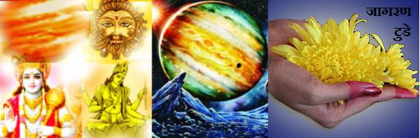 ग्रह शांति के ज्योतिषी उपाय