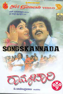 Ramachari (1991) Kannada Movie Mp3 Songs Download -www.SongsKananda.com